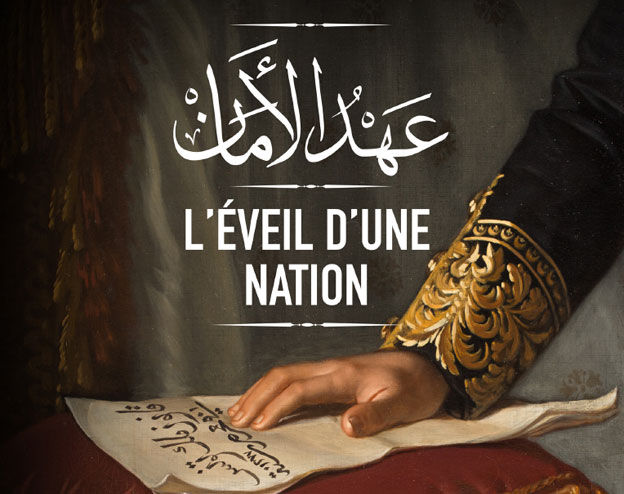 L'éveil d'une nation, l'art a l'aube de la Tunisie moderne (1837-1881), palais Qsar es-Saïd,Tunis, du 27 novembre 2016 au 27 février 2017