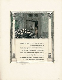 Franz Kupka, Le Cantique des Cantiques, suite hébraïque illustrée, 1905-1909, Musée d'art et d'histoire du Judaïsme, Paris © ADAGP 2010