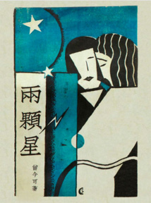 Collection d'Affiches  de la Maison des Arts Yishu 8, Nouvel Institut Franco-Chinois, Lyon, du 3 mars au 3 juillet 2015