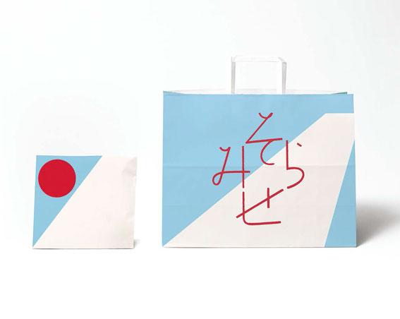 Eriko Kawakami - Handkerchief Bakery, sac en papier pour le magasin à Kyoto de la marque SOUVENIR Co., Ltd., directeur de la création Ryusuke Tanaka, direction artistique et design Eriko Kawakami.