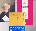 Quand l'opérette française s'exporte, en livre, au Japon. Par Christian Colombeau